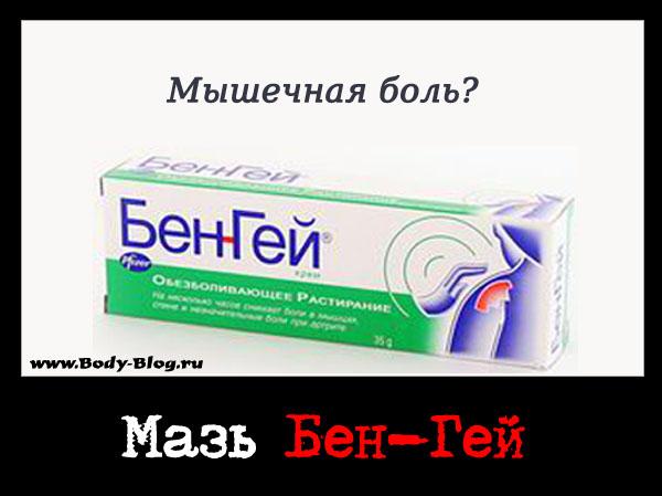 ben-gej