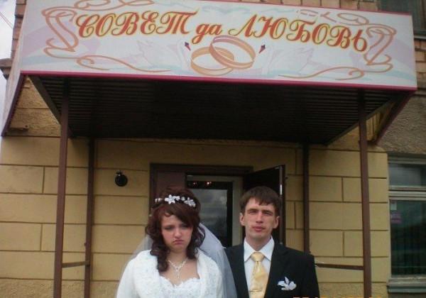 Никогда не женитесь вот так!