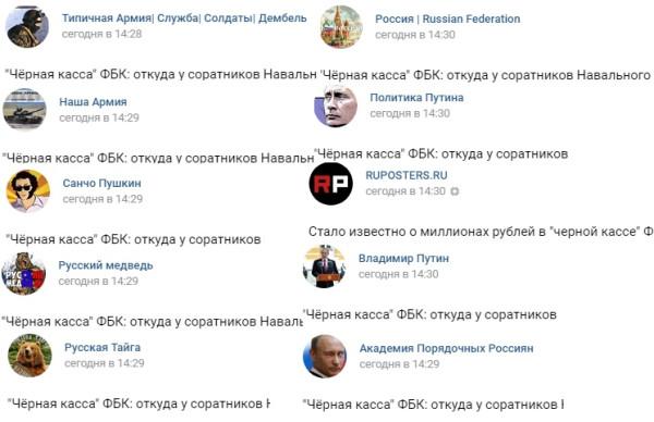 Слив черной кассы Навального.