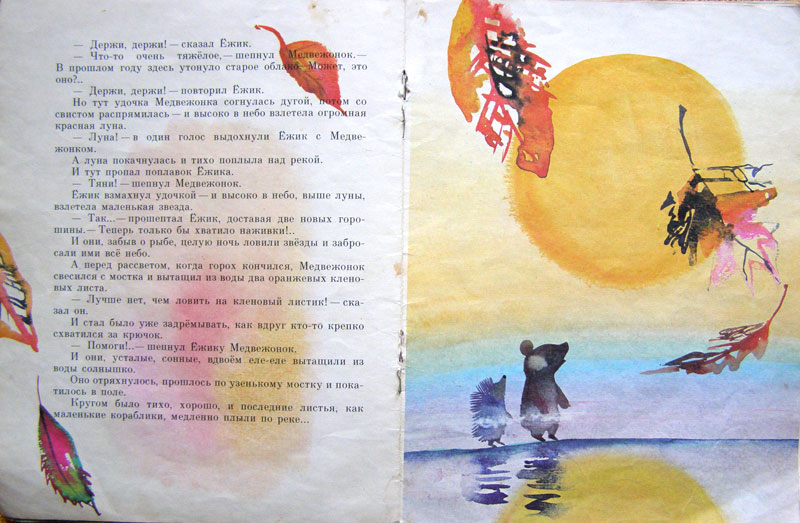 книжка о Ежике Козлова с классными акварельными иллюстраиями, Детская литератра, 1978, илл. С. Острова