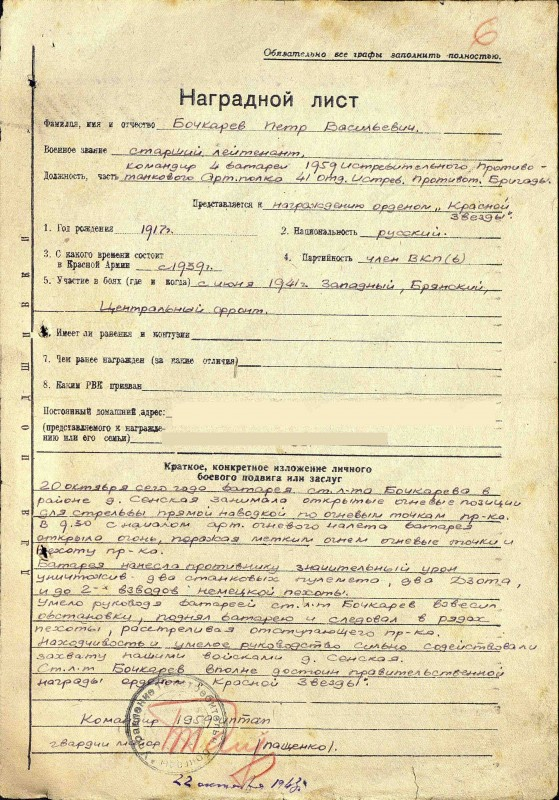 bochkarev_p.v._nagradnoy_list_2