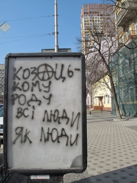 киев 14 марта 2013