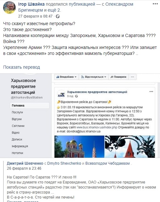Укросрач1
