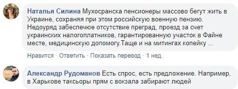 Укросрач2