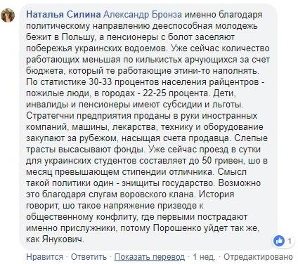 Укросрач3