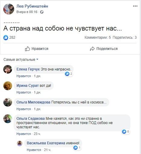 РУБИНШТЕЙН