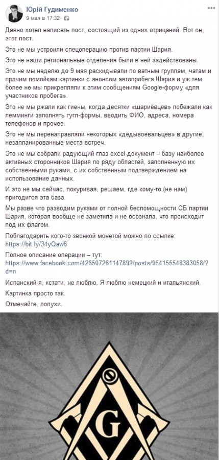 Гудименко 3