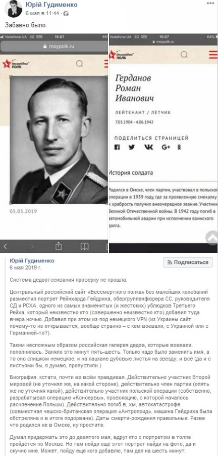Гудименко 2