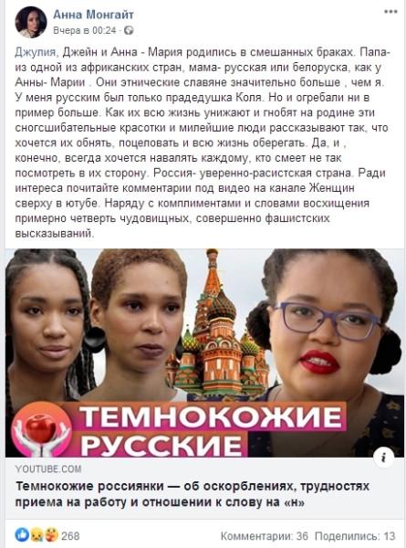 АННА МОНГАЙТ