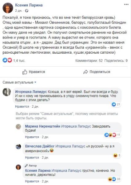 ЛаринаУкр