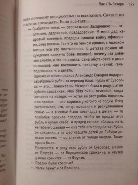 захарченко-1 1633362_600