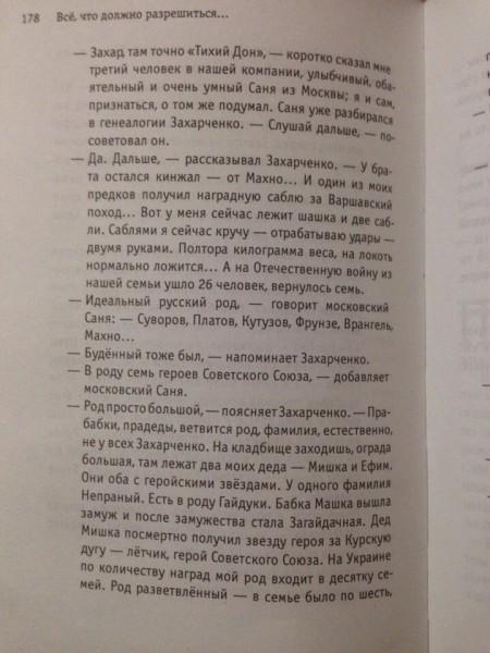 захарченко-2 1633236_600