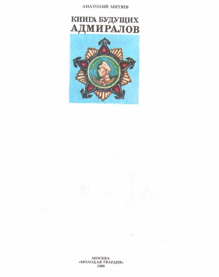 митяев - 1 copy