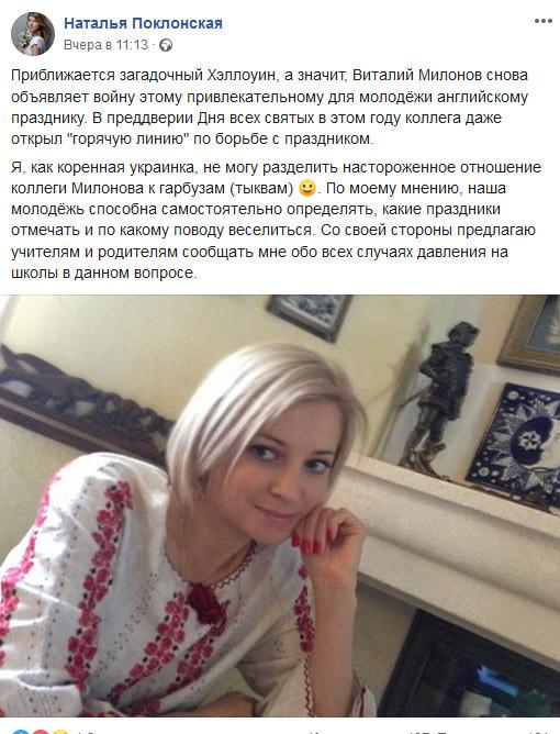 поклонская - коренная украинка