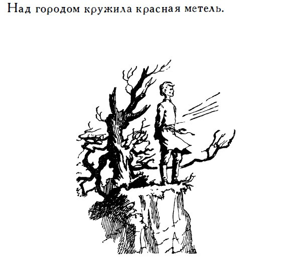 ТХЛ - красная метель Untitled-15
