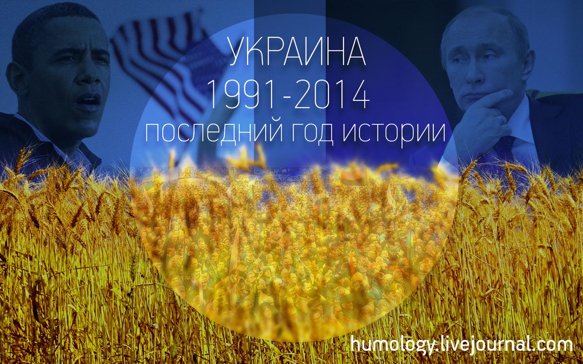 Украина_Распад