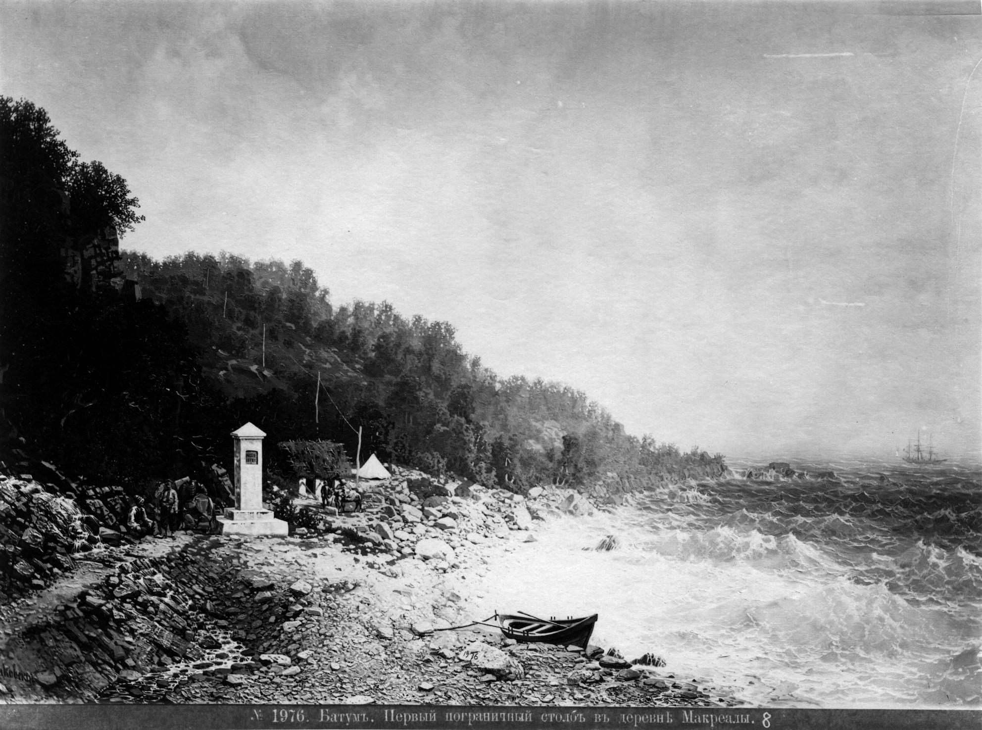 Первый пограничный столб в деревне Макреалы
