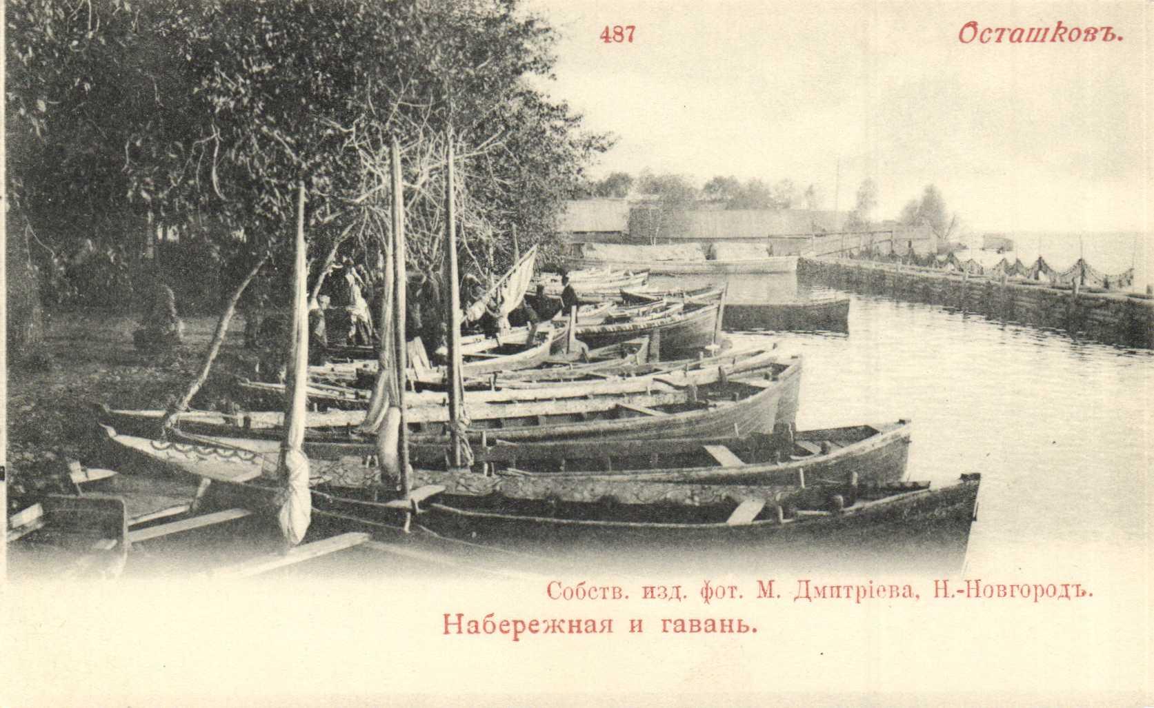 Набережная и гавань