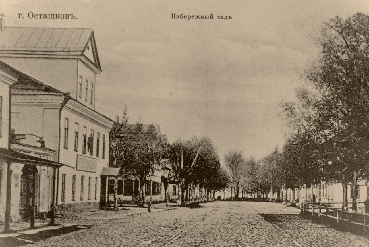 Набережный сад. Пересечение Екатерининского переулка и Каменной улицы