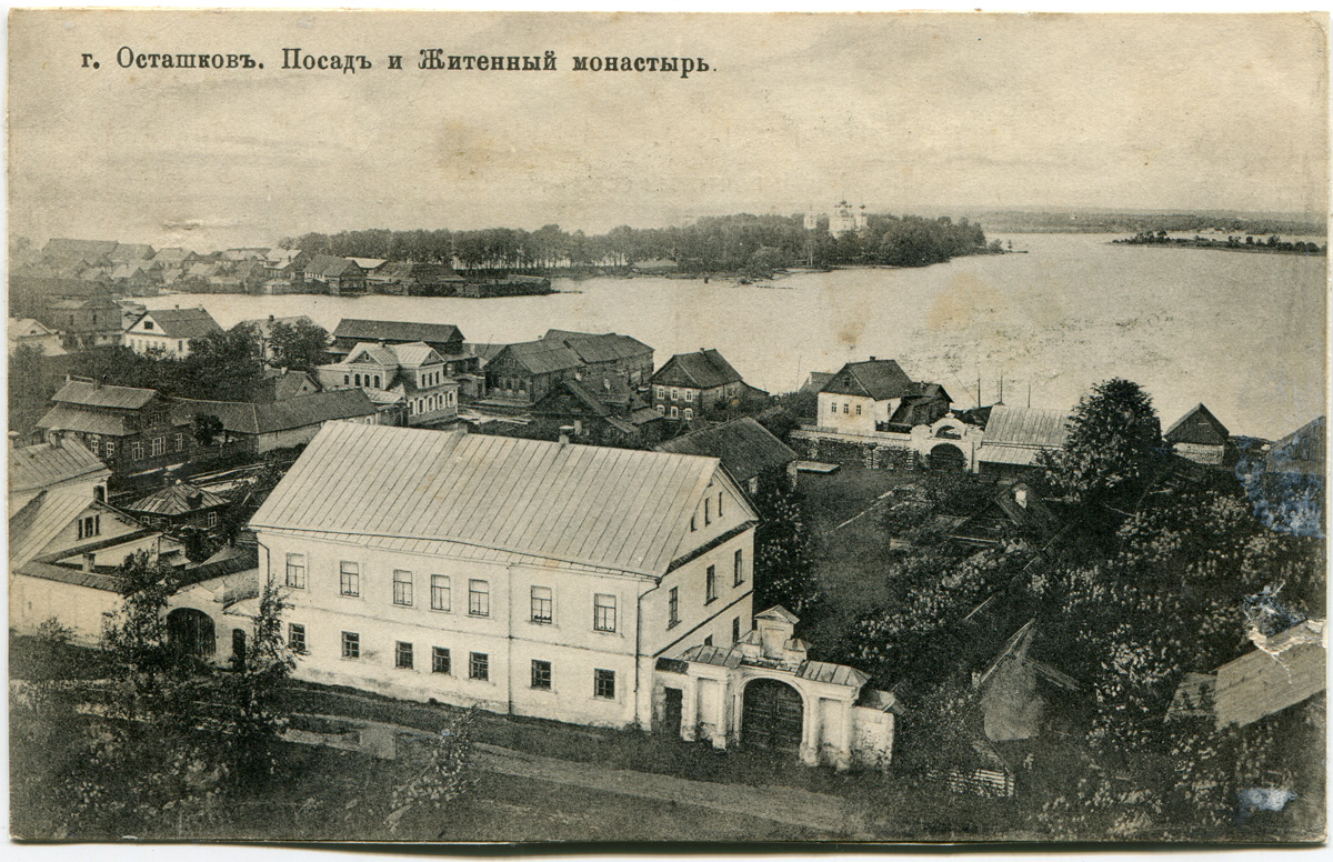 Посад и Житенный монастырь