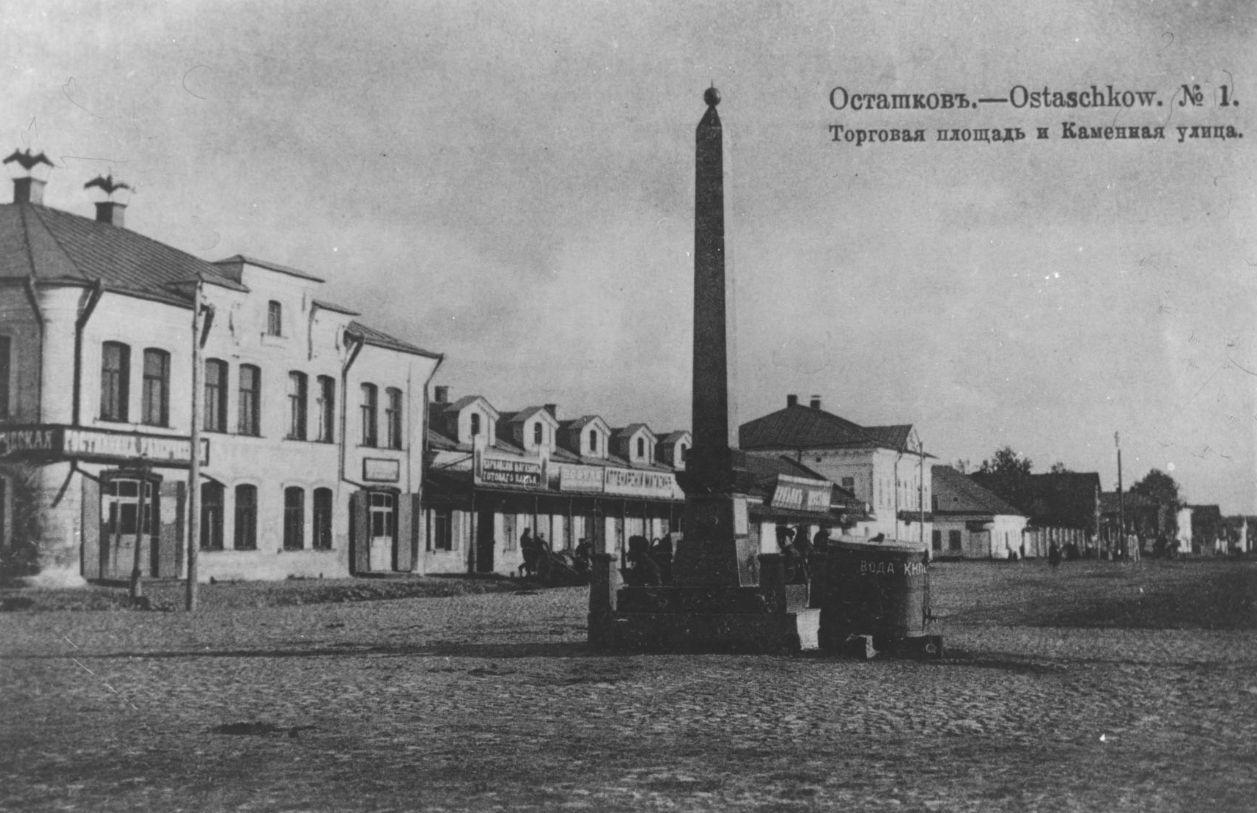 Торговая площадь и Каменная улица