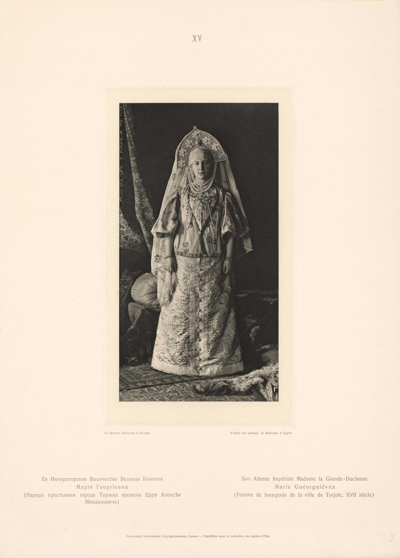 Ея Императорское Высочество Великая Княгиня Мария Георгиевна