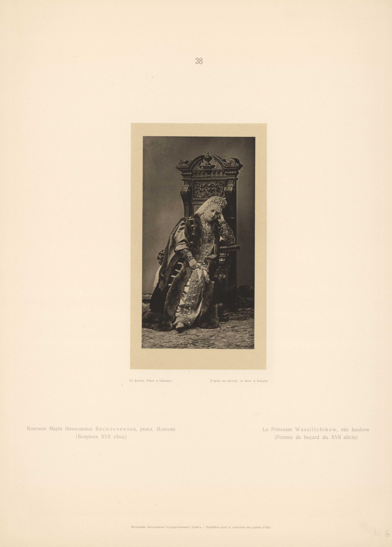Княгиня Мария Николаевна Васильчикова, рожд. Исакова