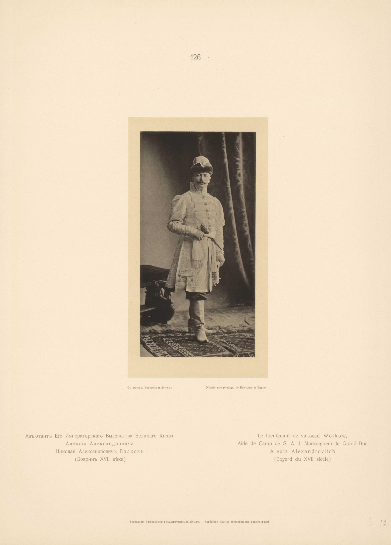 Адъютант Его Императорского Высочества Великого Князя Алексея Александровича Николай Александрович Волков