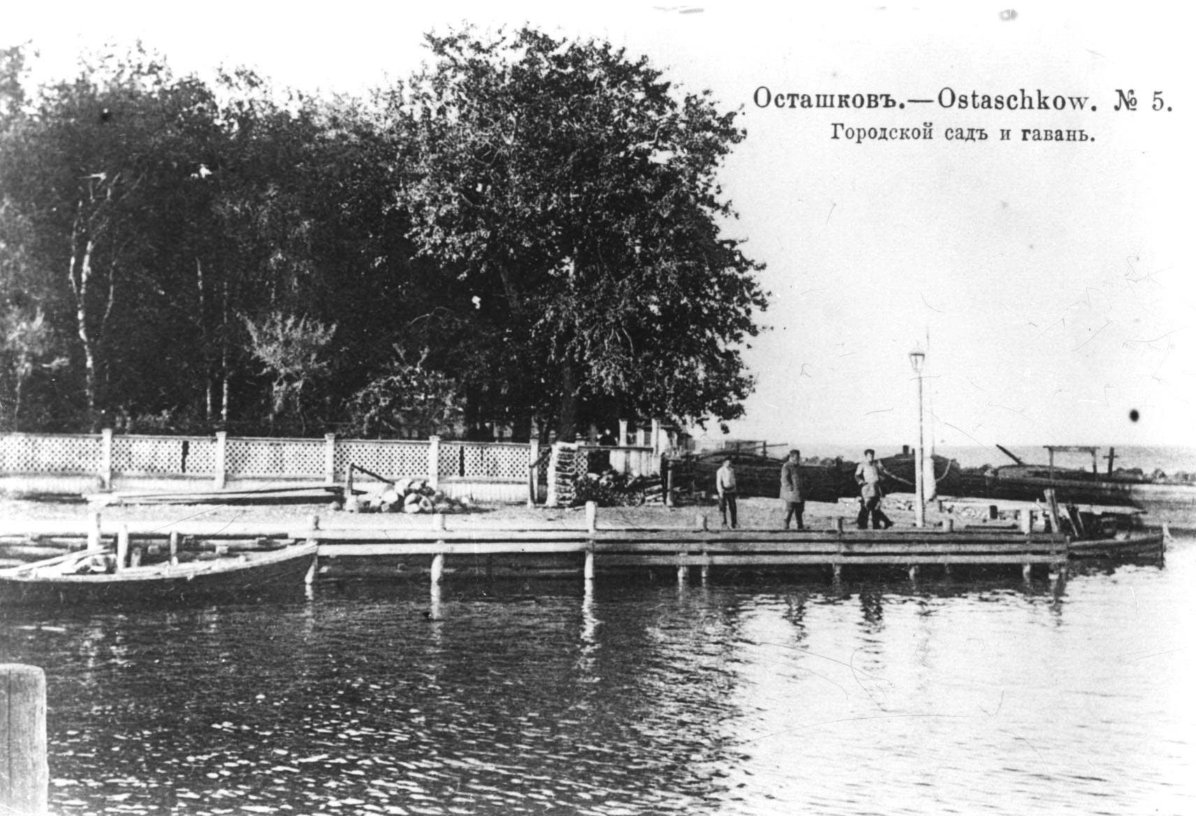 Городской сад и гавань
