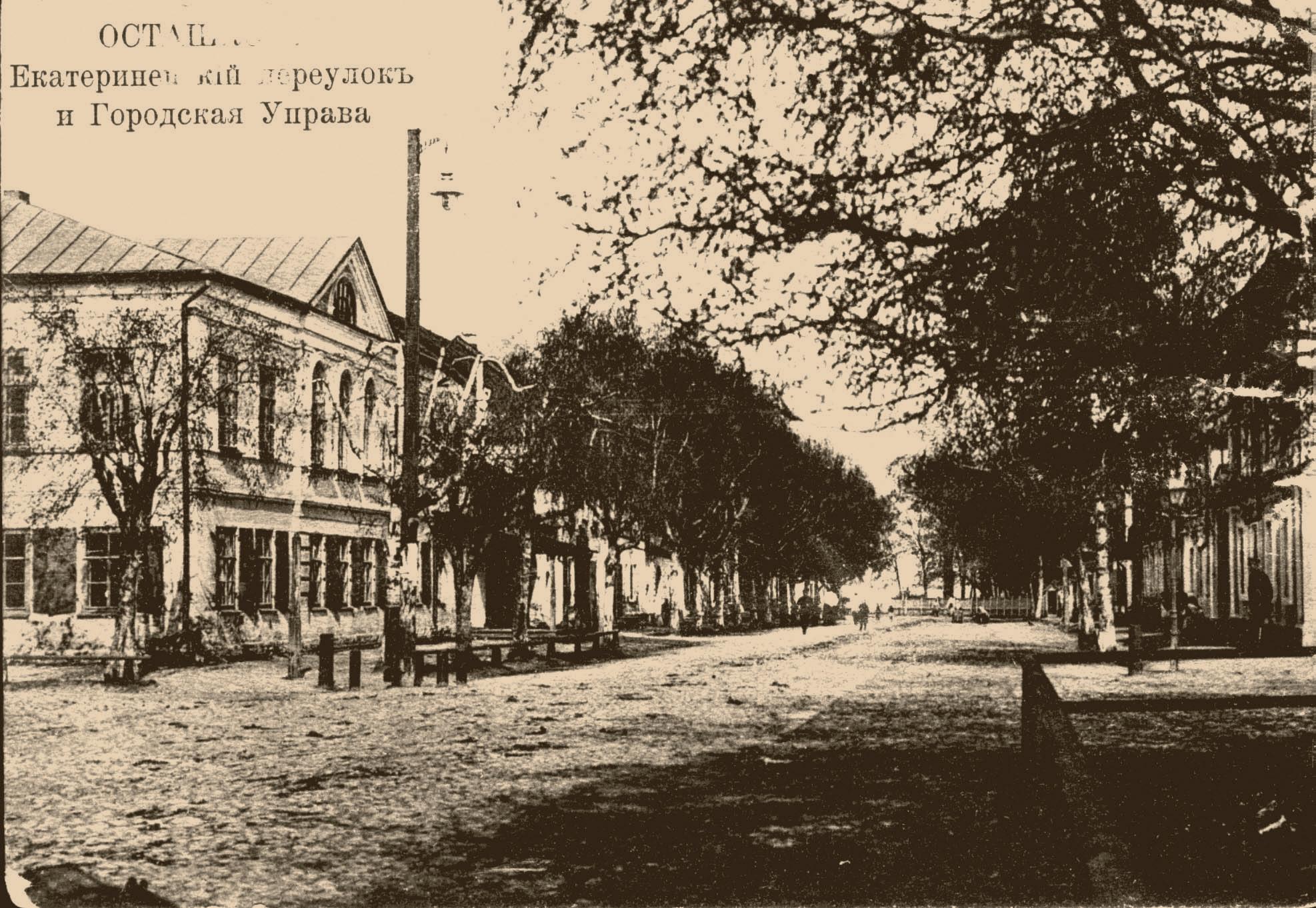 Екатерининский переулок. Банк Савинова и Городская полицейская Управа