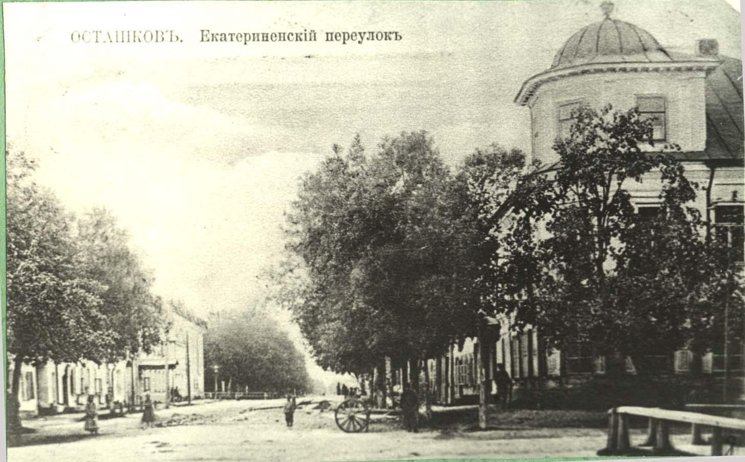 Екатерининский переулок. Дом Лебедевых