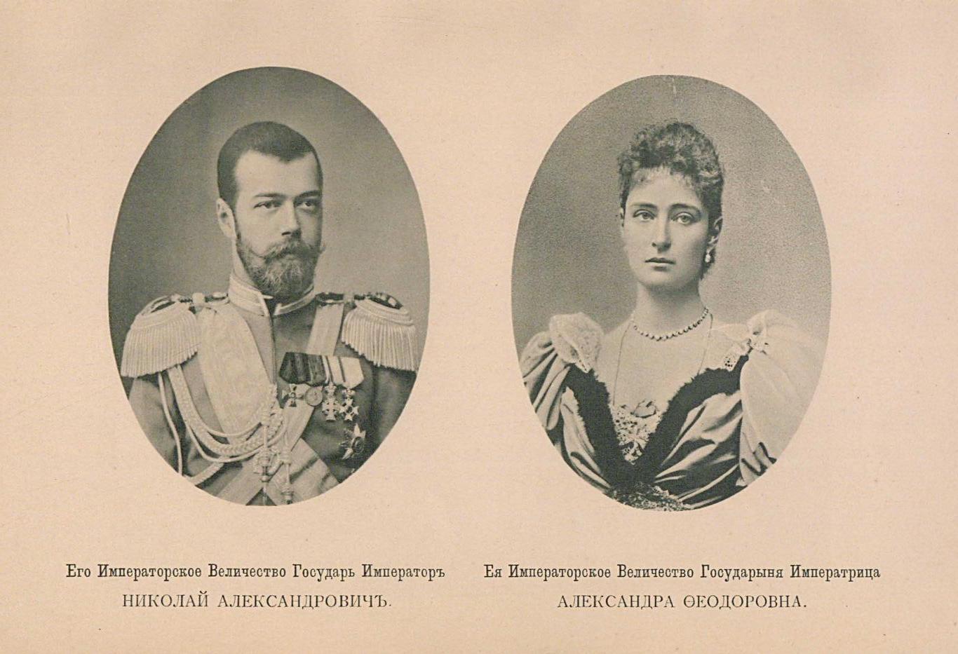 Его Императорское Величество Государь Император Николай Александрович. Её Императорское Величество Государыня Императрица Александра Фёдоровна