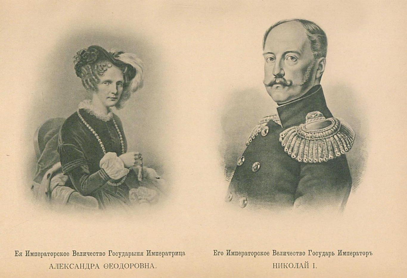 Её Императорское Величество Государыня Императрица Александра Фёдоровна. Его Императорское Величество Государь Император Николай I