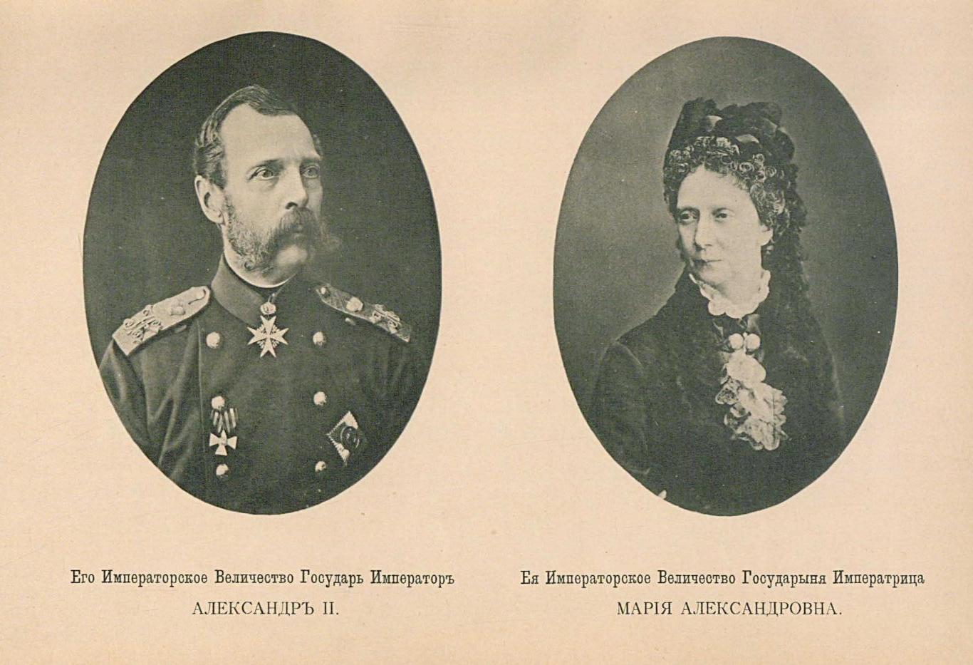Его Императорское Величество Государь Император Александр II. Её Императорское Величество Государыня Императрица Мария Александровна