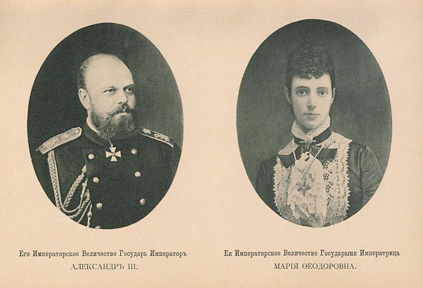 Его Императорское Величество Государь Император Александр III. Её Императорское Величество Государыня Императрица Мария Фёдоровна