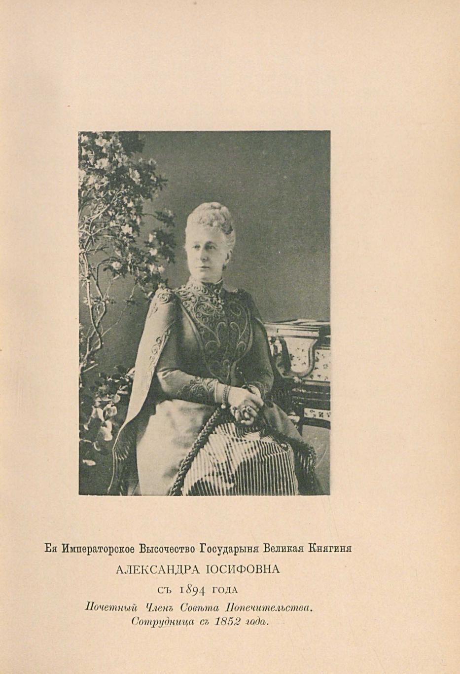 Её Императорское Высочество Государыня Великая Княгиня Александра Иосифовна