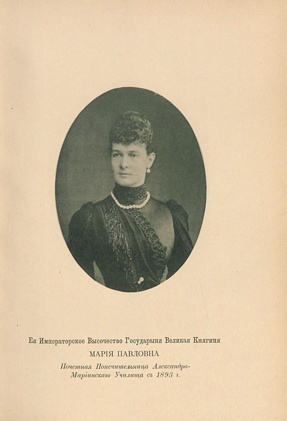 Её Императорское Высочество Государыня Великая Княгиня Мария Павловна