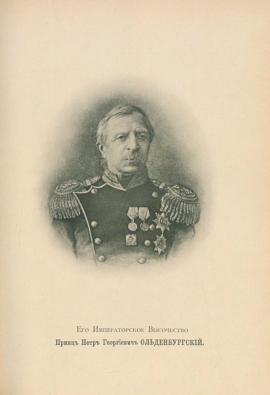 Его Императорское высочество Принц Петр Георгиевич Ольденбургский