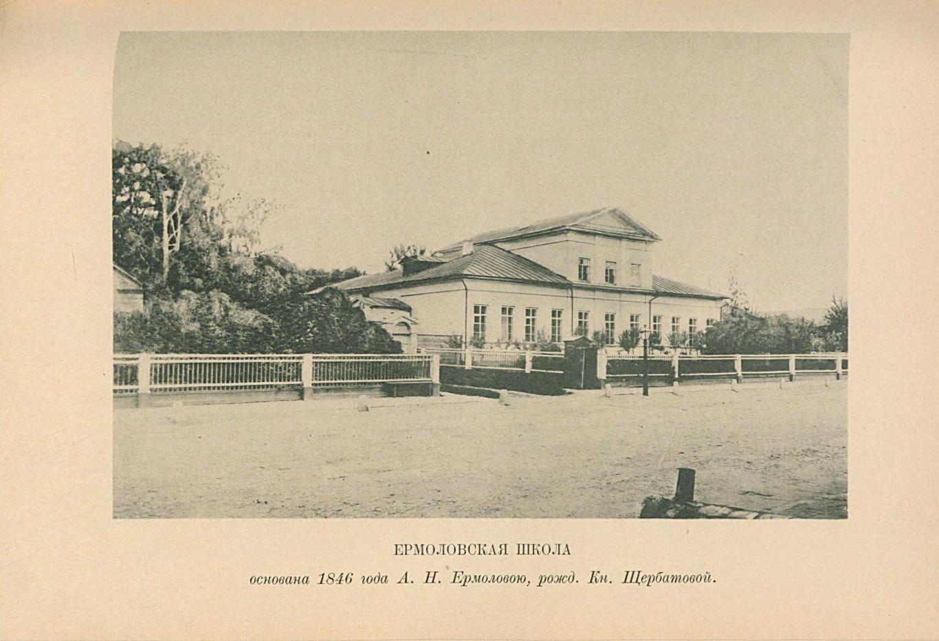 Ермоловская школа