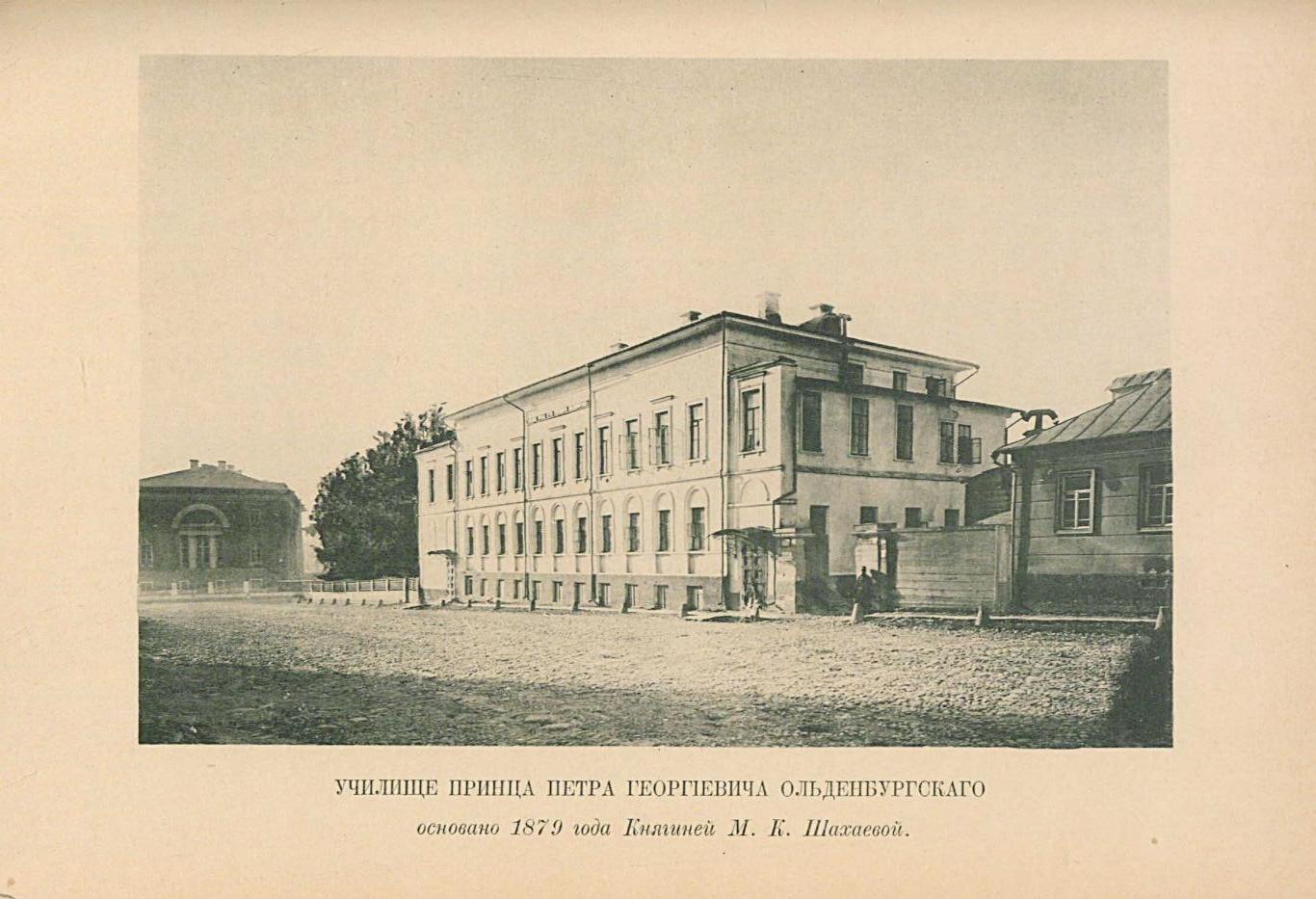 Училище Принца Петра Георгиевича Ольденбургского