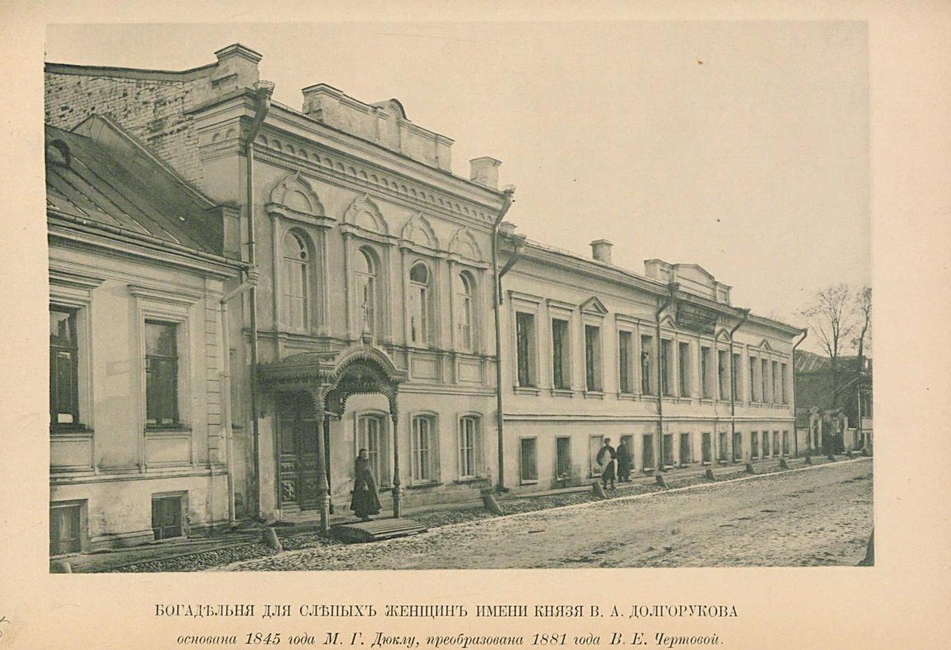 Богадельня для слепых женщин имени князя В.А.Долгорукого