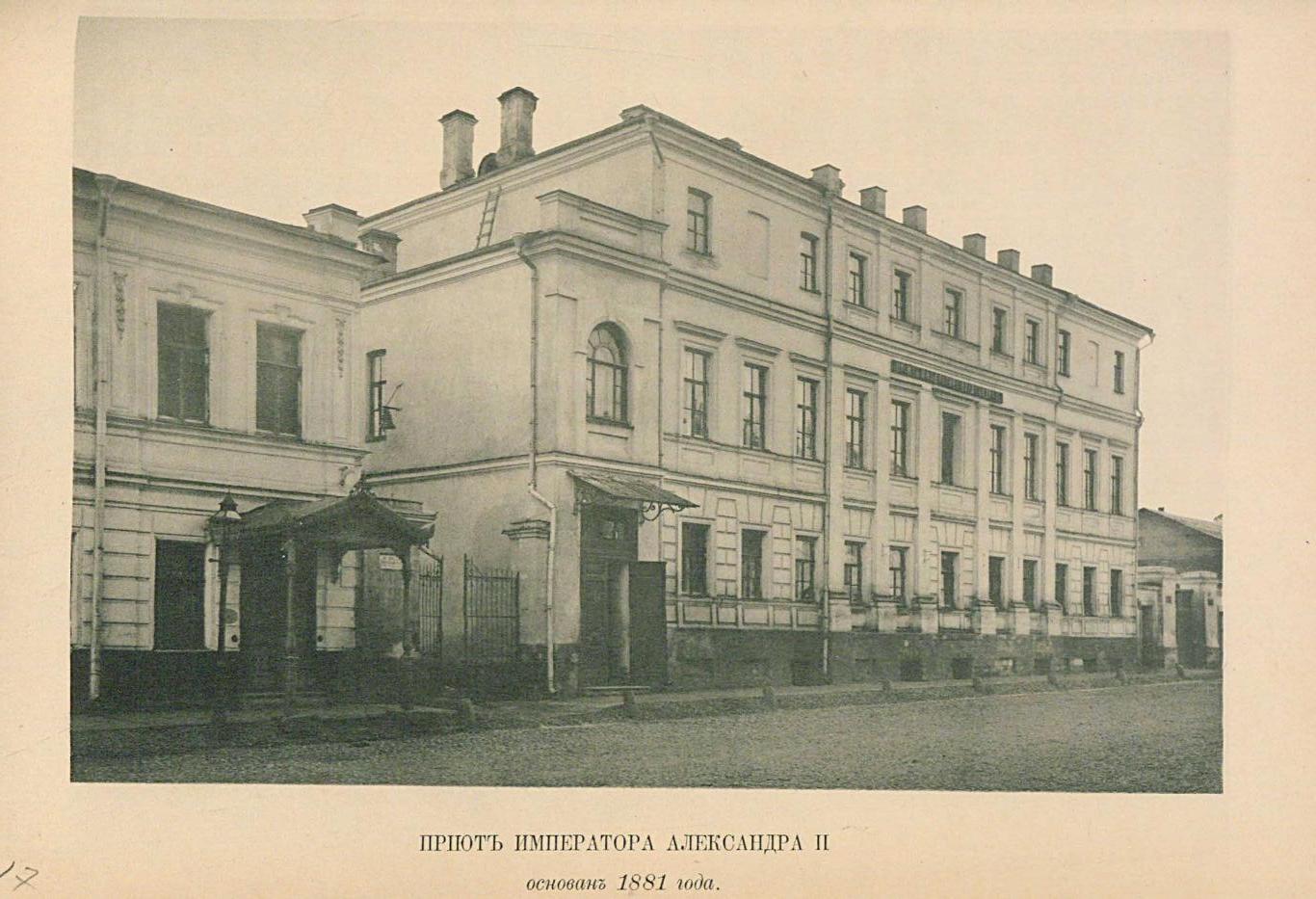 Приют Императора Александра II