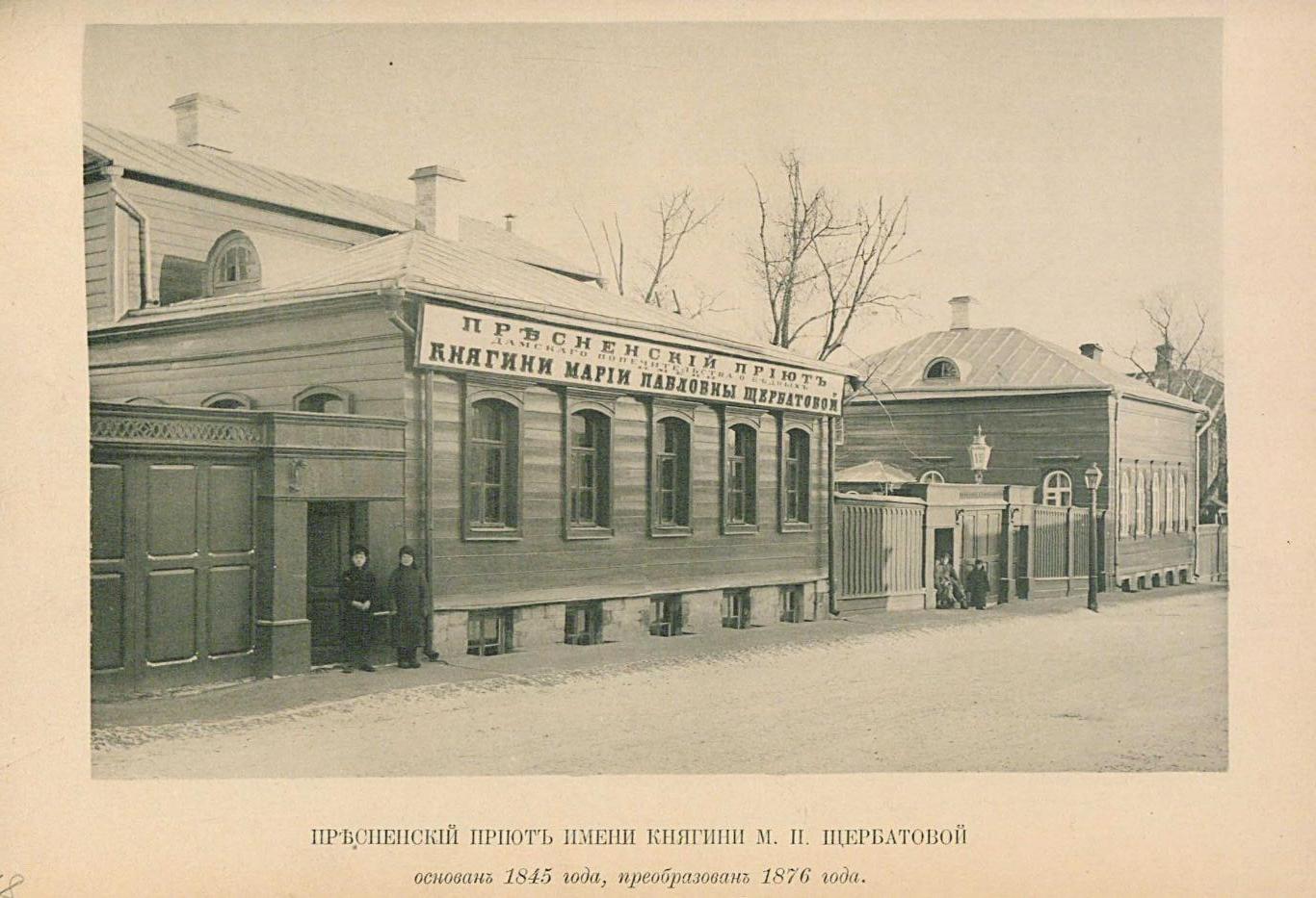 Пресненский приют княгини М.Н.Щербатовой