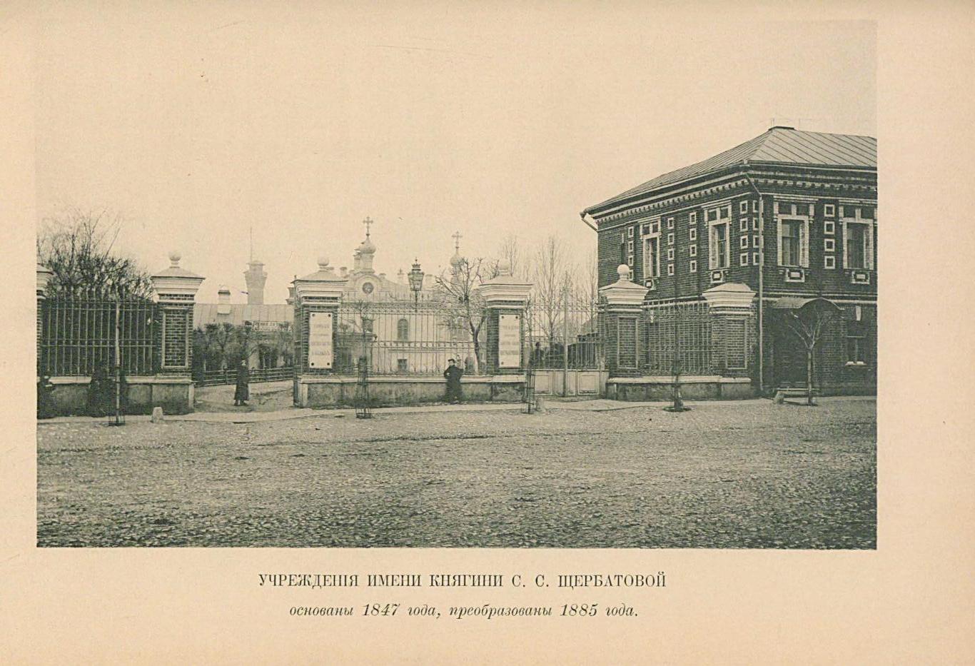 Учреждения имени княгини С.С.Щербатовой