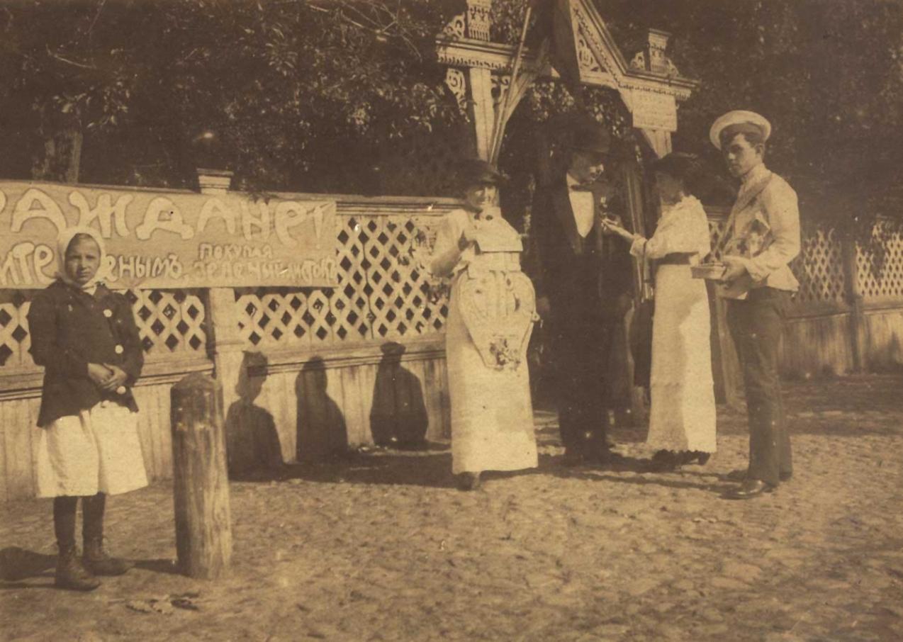 Сбор средств на помощь жертвам Первой мировой войны.