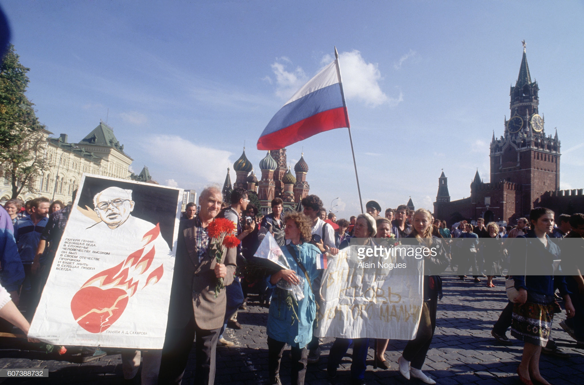 Митинг на Красной площади после провала путча