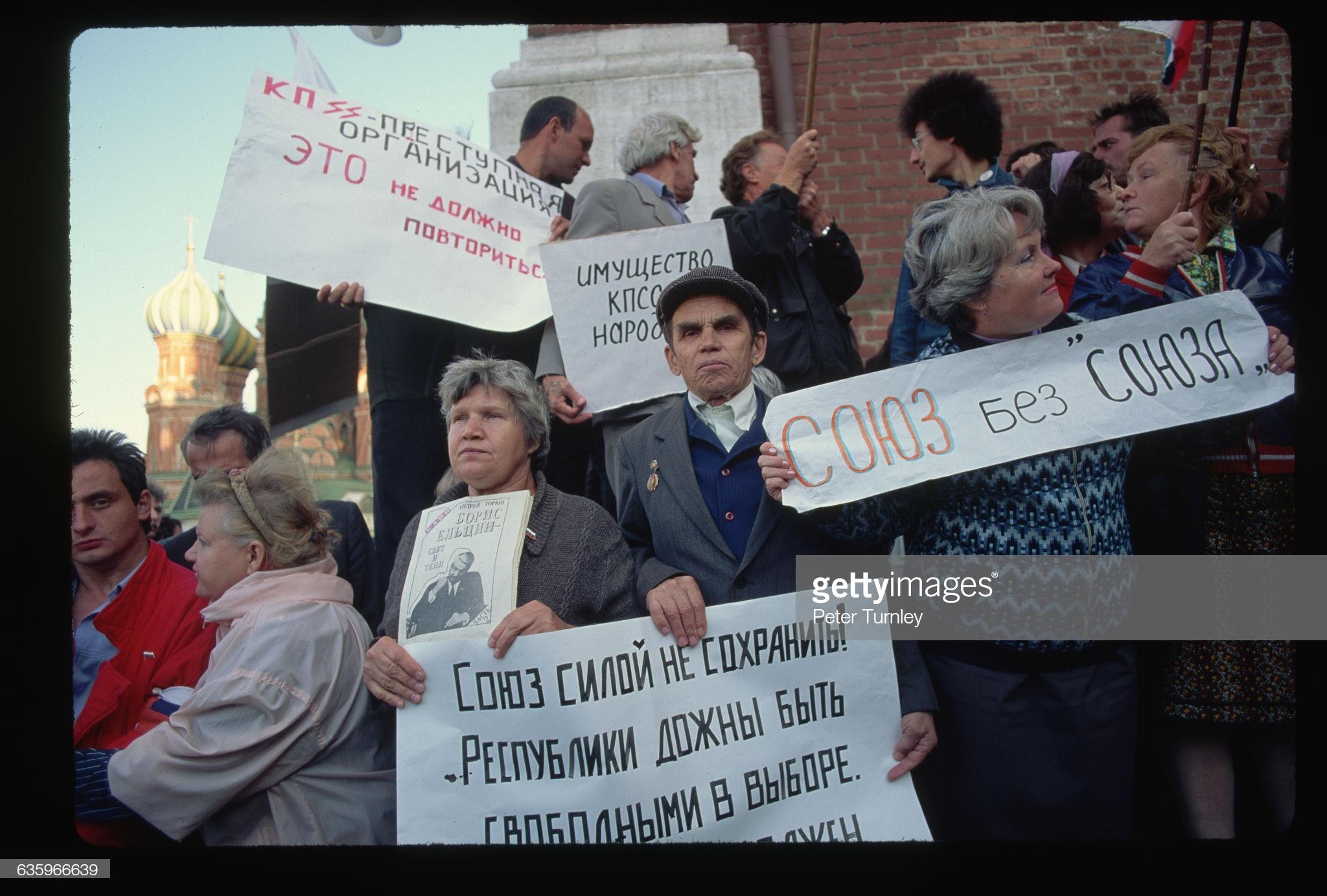 Народ требует развала Советского Союза
