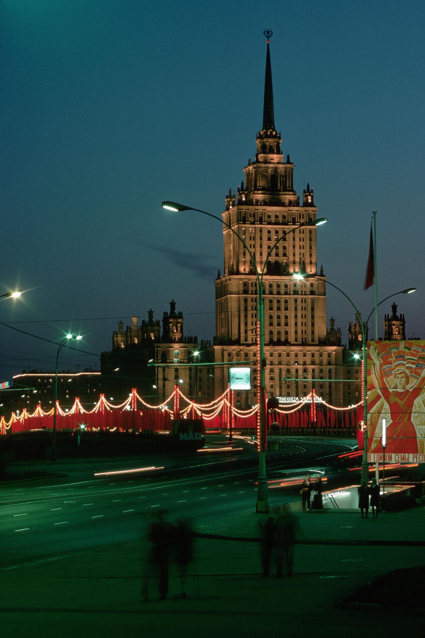 1979. Москва. Вид на гостиницу «Украина»