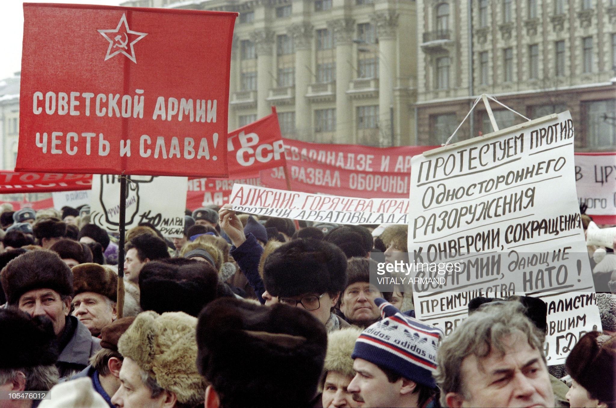 Демонстрация 23 февраля