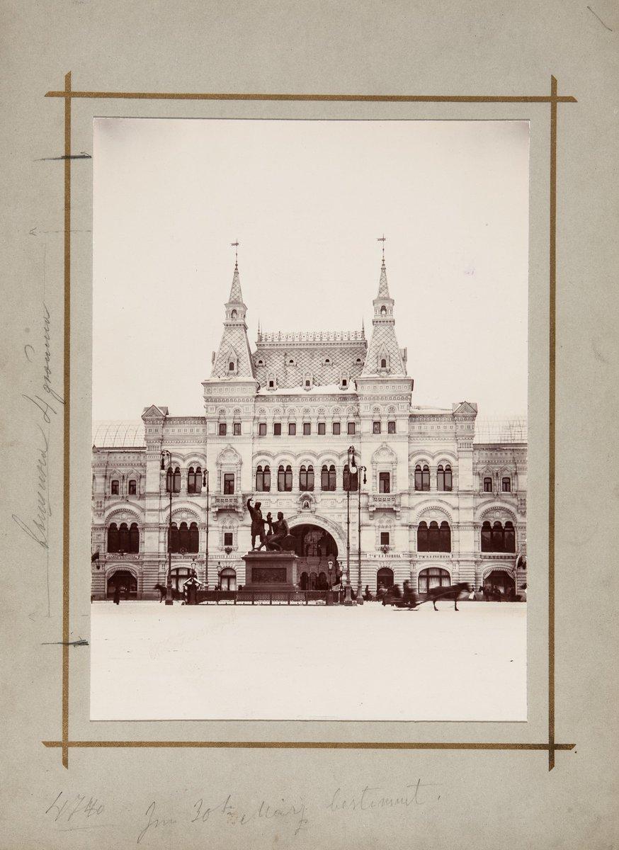 1890-е. Вид центральной части здания Верхних торговых рядов и памятника Минину и Пожарскому на Красной площади